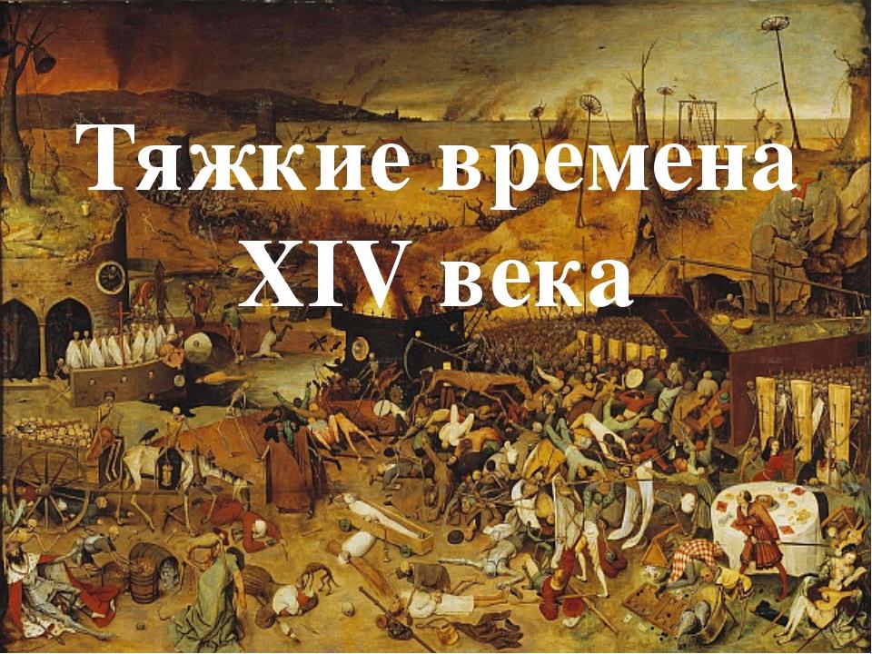 Тяжкие времена XIV века