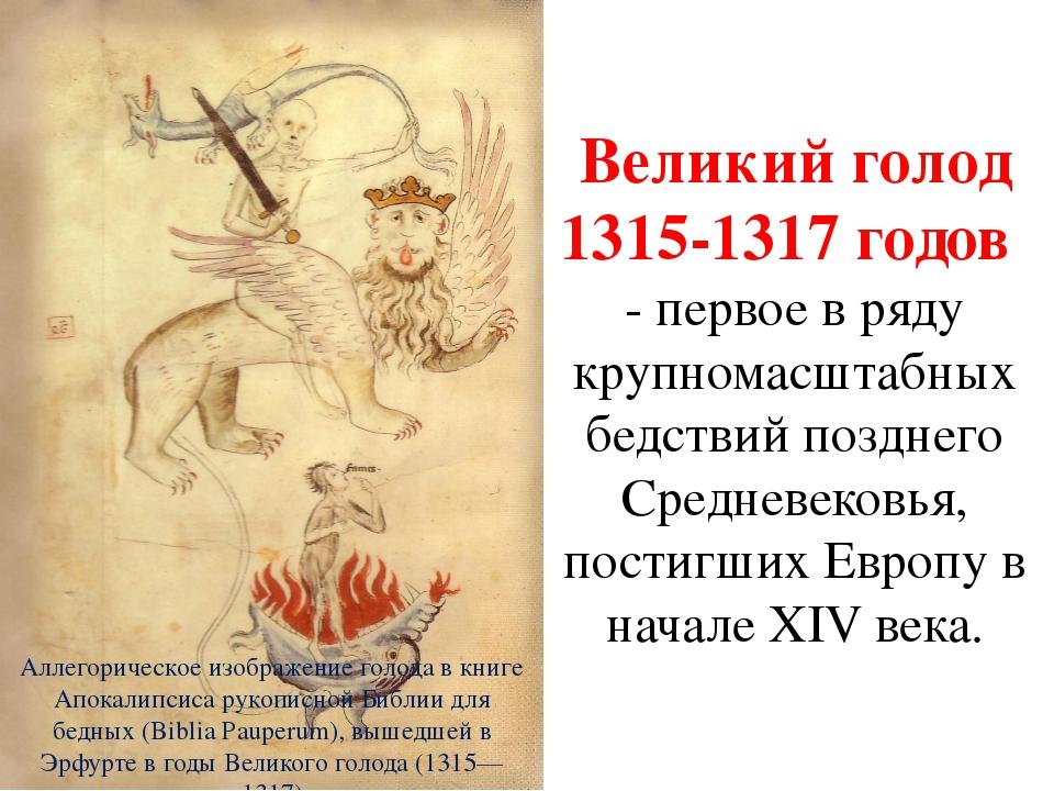 Аллегорическое изображение голода в книге Апокалипсиса рукописной Библии для...