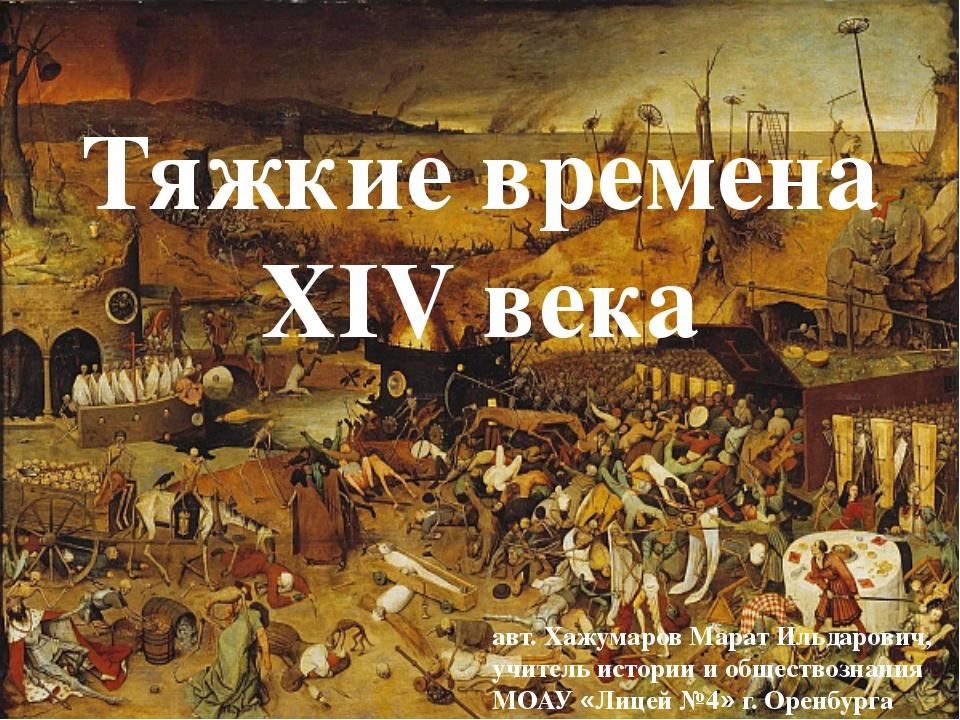 Тяжкие времена XIV века авт. Хажумаров Марат Ильдарович, учитель истории и об...