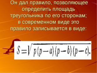 Он дал правило, позволяющее определить площадь треугольника по его сторонам;
