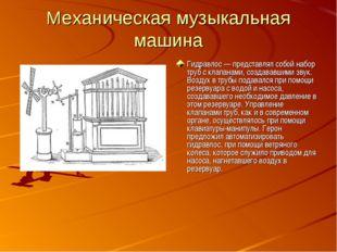 Механическая музыкальная машина Гидравлос — представлял собой набор труб с кл