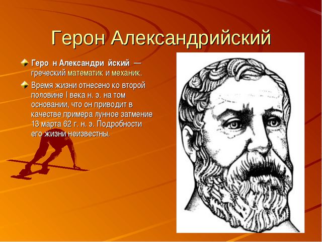 Герон Александрийский Геро́н Александри́йский— греческийматематикимехани...