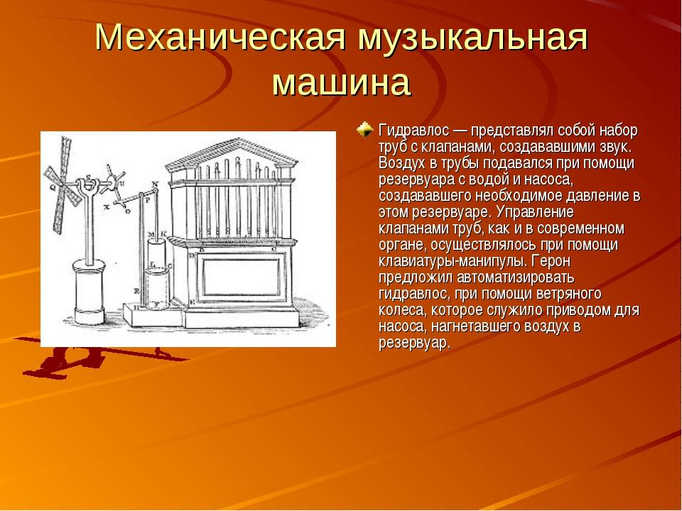 Механическая музыкальная машина Гидравлос — представлял собой набор труб с кл...