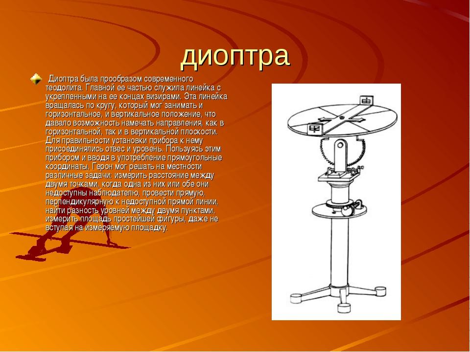 диоптра  Диоптра была прообразом современного теодолита. Главной ее частью с...
