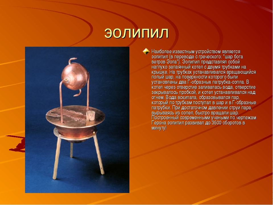 эолипил Наиболее известным устройством является эолипил (в переводе с греческ...