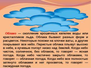 Облако — скопление крошечных капелек воды или кристалликов льда. Облака бываю