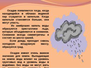 Осадки появляются тогда, когда находящийся в облаках водяной пар сгущается в