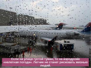 Если на улице густой туман, то на аэродроме «нелетная погода». Летчик не стан