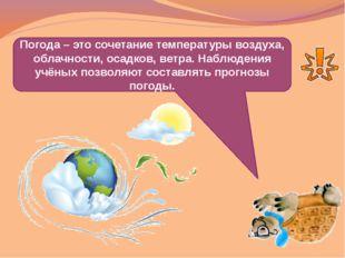 Погода – это сочетание температуры воздуха, облачности, осадков, ветра. Набл