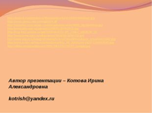 Автор презентации – Котова Ирина Александровна kotrish@yandex.ru http://festi
