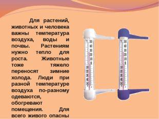 Для растений, животных и человека важны температура воздуха, воды и почвы. Р