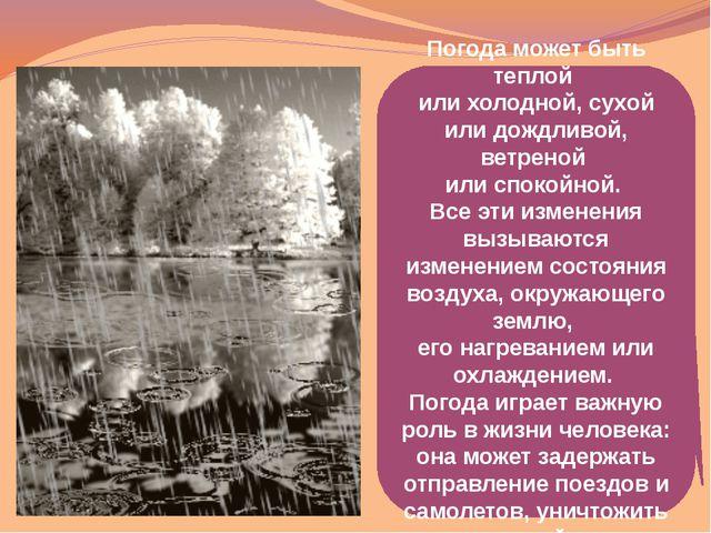 Погода может быть теплой или холодной, сухой или дождливой, ветреной или спо...