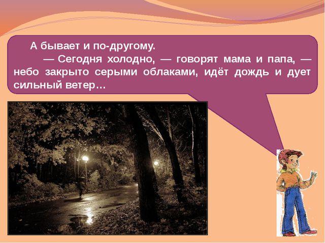 А бывает и по-другому. —Сегодня холодно, — говорят мама и папа, — небо закр...