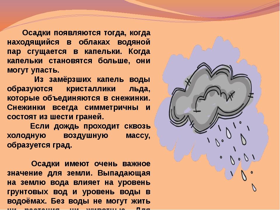 Осадки появляются тогда, когда находящийся в облаках водяной пар сгущается в...