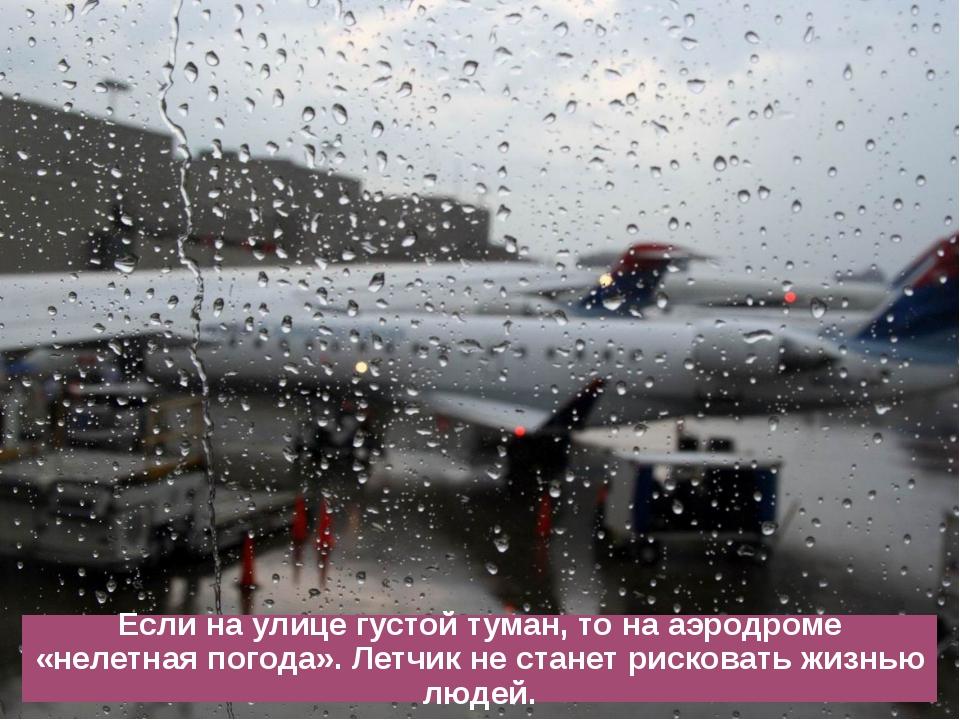 Если на улице густой туман, то на аэродроме «нелетная погода». Летчик не стан...