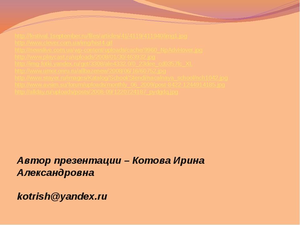 Автор презентации – Котова Ирина Александровна kotrish@yandex.ru http://festi...
