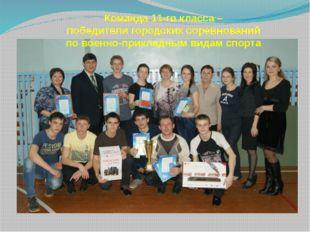 Команда 11-го класса – победители городских соревнований по военно-прикладным