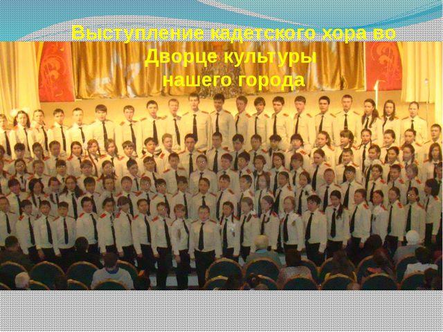 Выступление кадетского хора во Дворце культуры нашего города