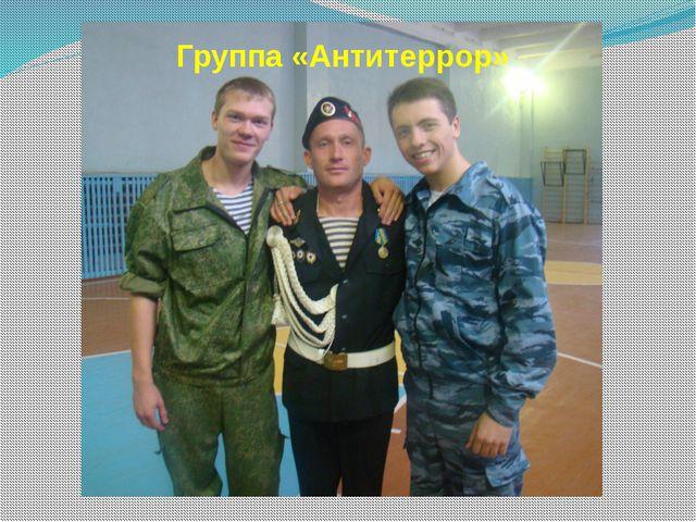 Группа «Антитеррор»