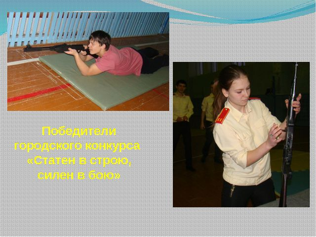 Победители городского конкурса «Статен в строю, силен в бою»