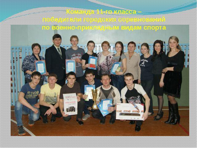 Команда 11-го класса – победители городских соревнований по военно-прикладным...