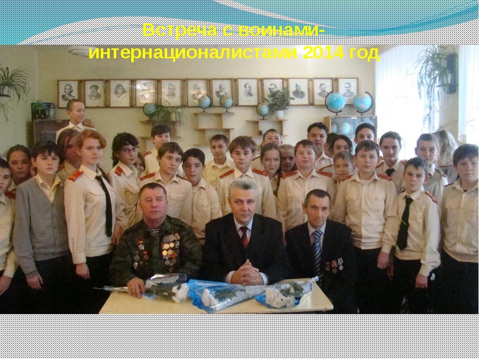 Встреча с воинами-интернационалистами 2014 год