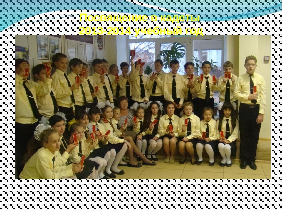 Посвящение в кадеты 2013-2014 учебный год