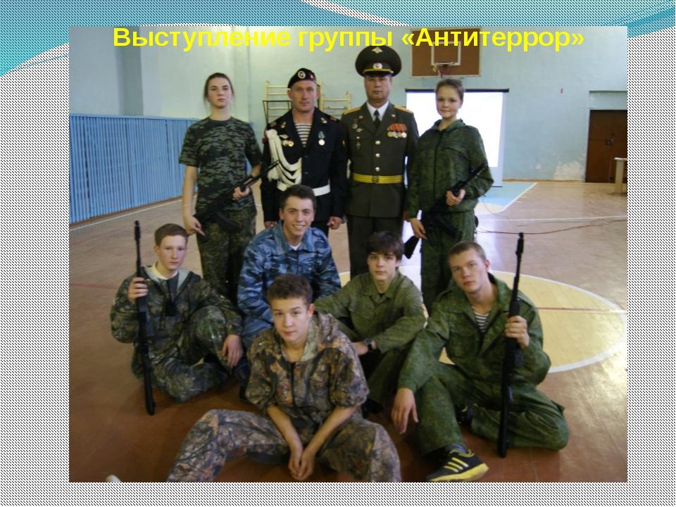 Выступление группы «Антитеррор»