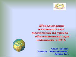 «Использование инновационных технологий на уроках обществознания при подгото