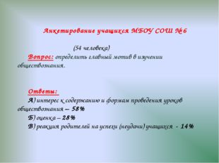 Анкетирование учащихся МБОУ СОШ № 6 (54 человека) Вопрос: определить главны