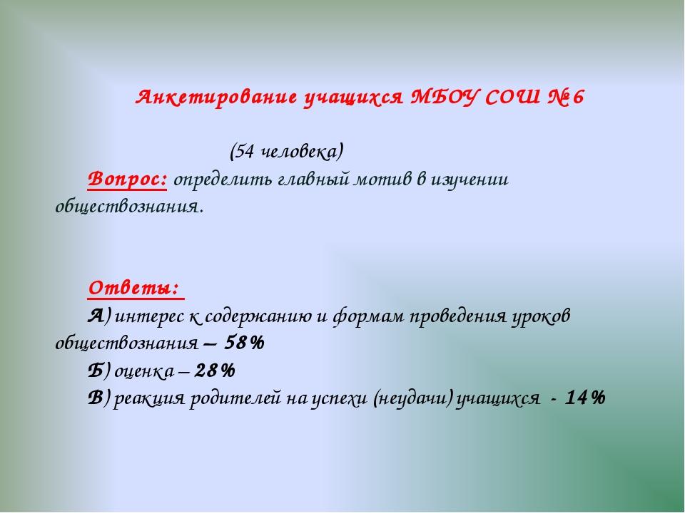 Анкетирование учащихся МБОУ СОШ № 6 (54 человека) Вопрос: определить главны...