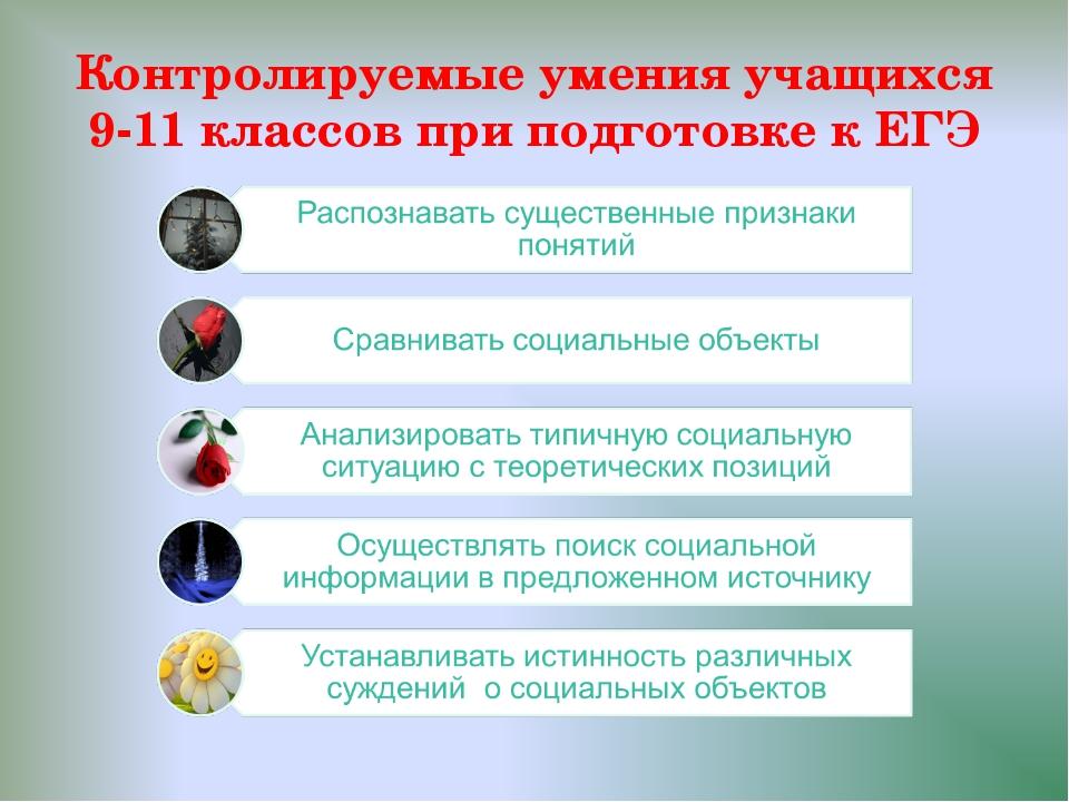 Контролируемые умения учащихся 9-11 классов при подготовке к ЕГЭ