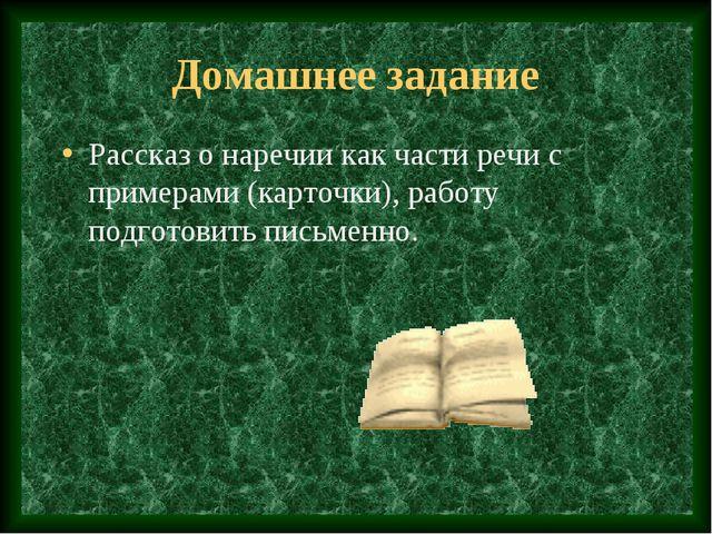 Домашнее задание Рассказ о наречии как части речи с примерами (карточки), раб...