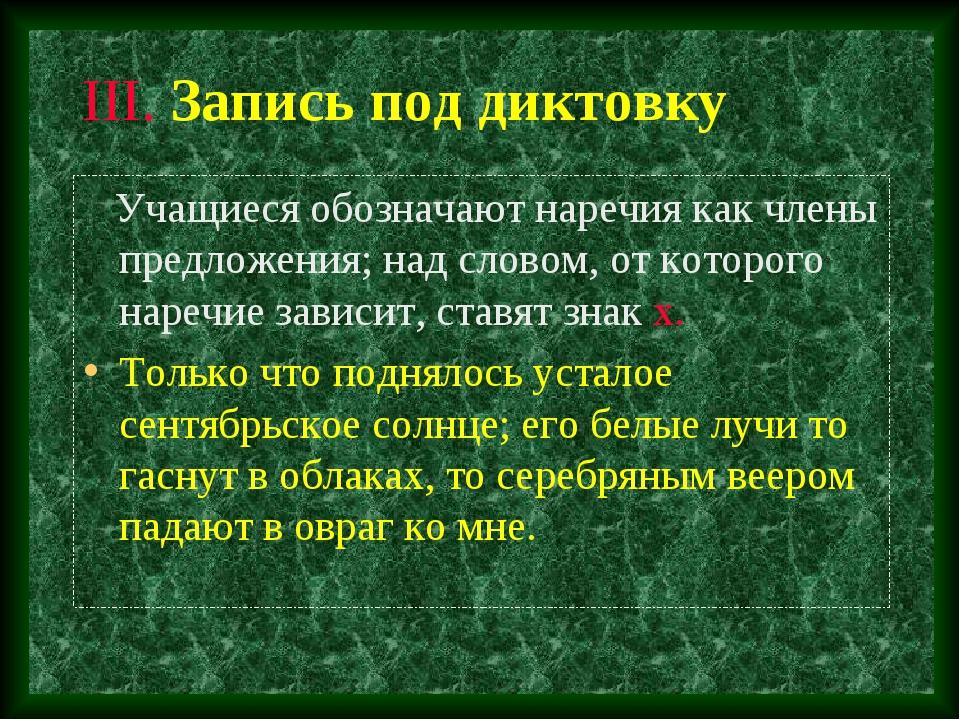 III. Запись под диктовку Учащиеся обозначают наречия как члены предложения; н...