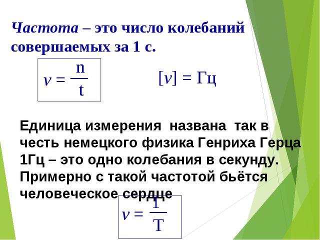 Частота – это число колебаний совершаемых за 1 с. [v] = Гц Единица измерения...