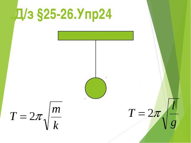 .Д/з §25-26.Упр24