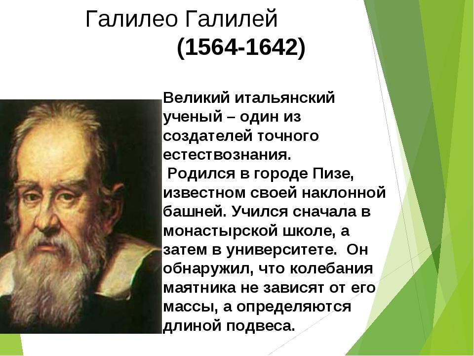 Великий итальянский ученый – один из создателей точного естествознания. Родил...
