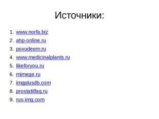 Источники: www.norfa.biz ahp-online.ru poxudeem.ru www.medicinalplants.ru lik