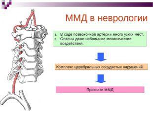 В ходе позвоночной артерии много узких мест. Опасны даже небольшие механическ