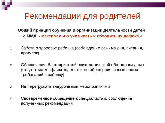 Рекомендации для родителей Общий принцип обучения и организации деятельности...
