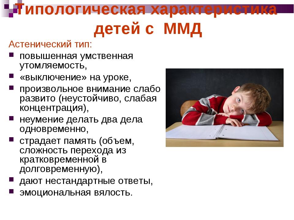 Типологическая характеристика детей с ММД Астенический тип: повышенная умстве...