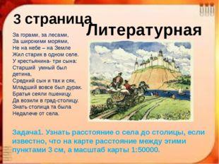 3 страница Литературная За горами, за лесами, За широкими морями, Не на небе