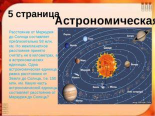 5 страница Астрономическая Расстояние от Меркурия до Солнца составляет прибли