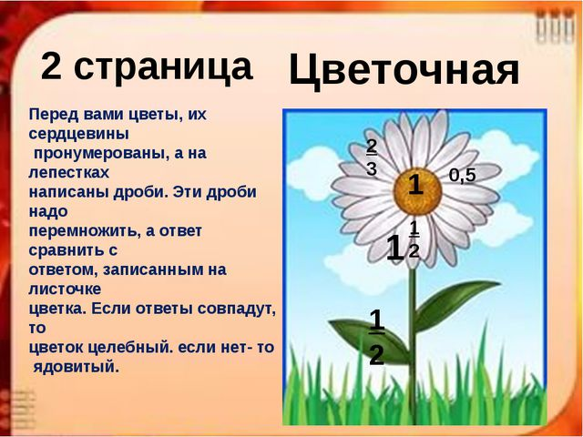 2 страница Цветочная Перед вами цветы, их сердцевины пронумерованы, а на лепе...