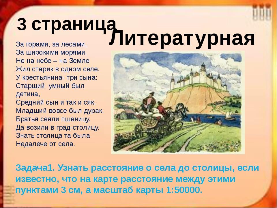 3 страница Литературная За горами, за лесами, За широкими морями, Не на небе...