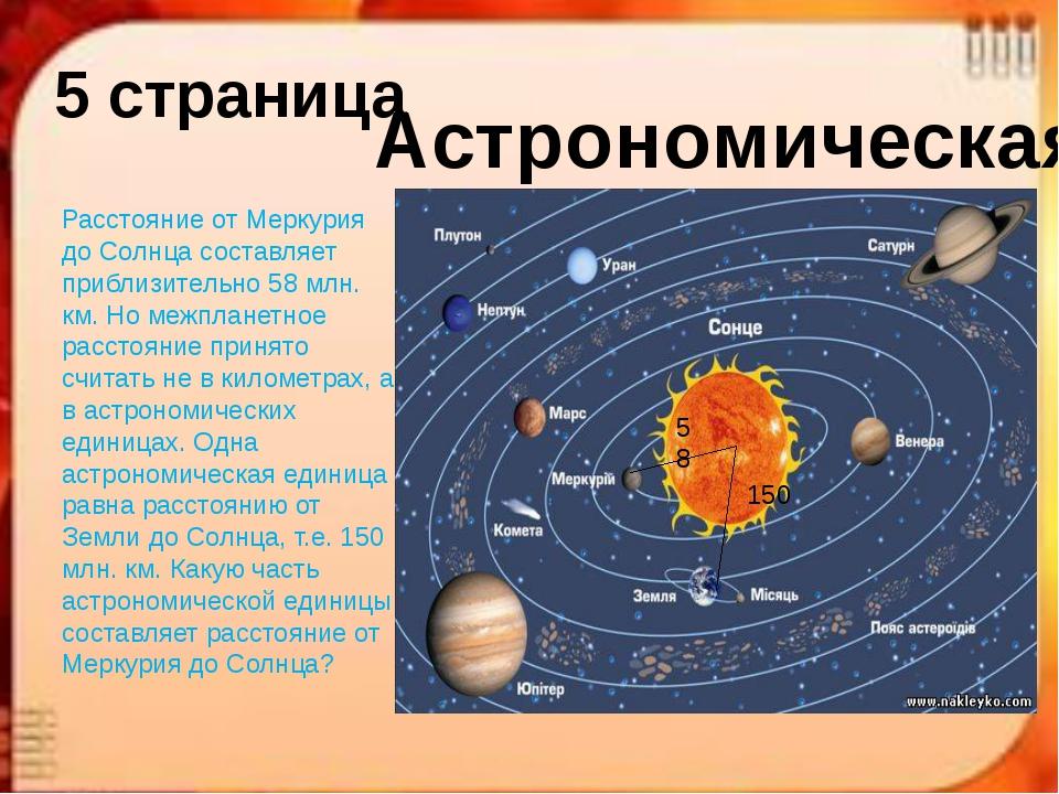 5 страница Астрономическая Расстояние от Меркурия до Солнца составляет прибли...