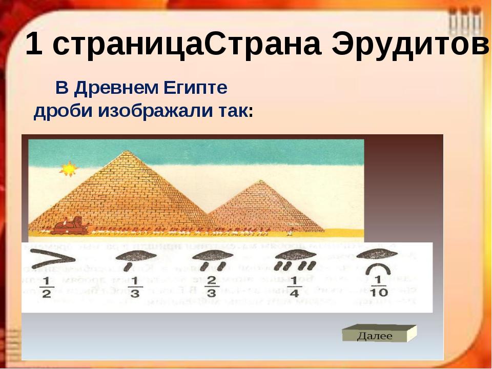 1 страница Страна Эрудитов В Древнем Египте дроби изображали так: