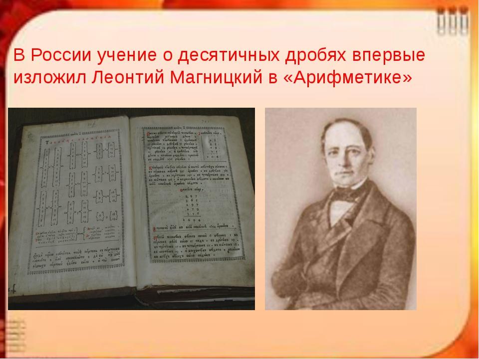 В России учение о десятичных дробях впервые изложил Леонтий Магницкий в «Ариф...