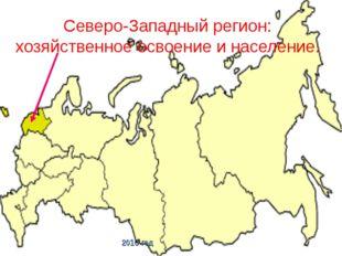Северо-Западный регион: хозяйственное освоение и население. 2010 год