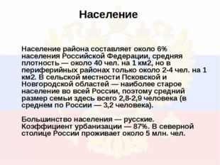 Население Население района составляет около 6% населения Российской Федерации